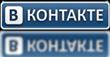 ВКонтакте наш клуб